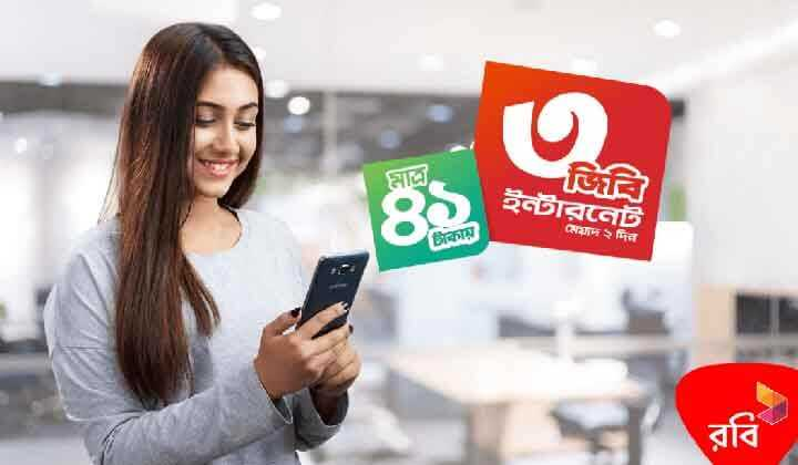 robi internet offer 2019