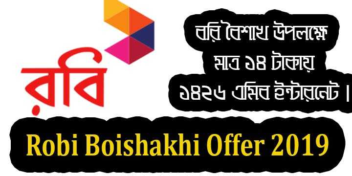 Robi Boishakhi Offer 2019