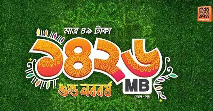 banglalink boishakhi offer 2019