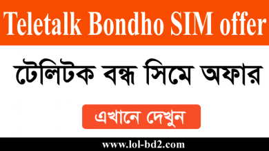 Teletalk Bondho SIM offer