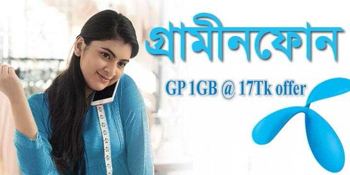 GP 1GB 17TK Offer - (Latest Update) GP 1GB Offer 2019