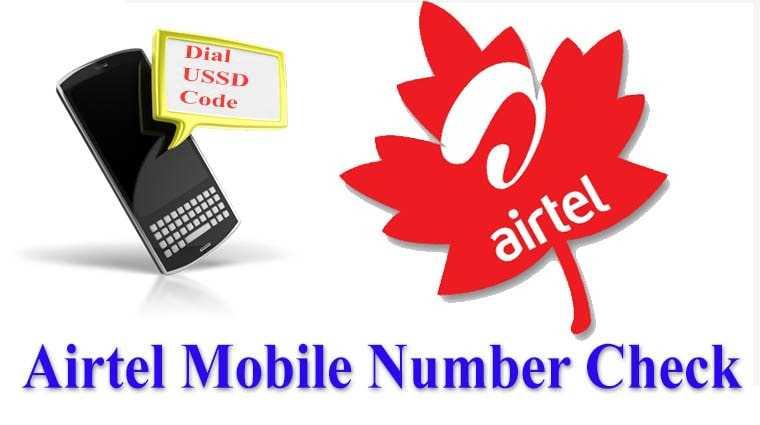 Airtel Number Check code – USSD Code Dial for Mobile Number Check