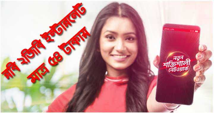 Robi 2GB 54Tk offer (3 Days) – Robi New Internet Offer 2019