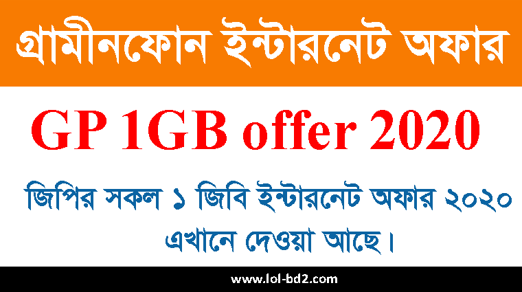 GP 1GB offer 2020