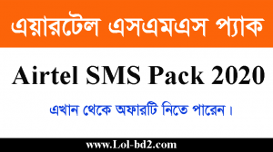 airtel-sms-pack-2020-code