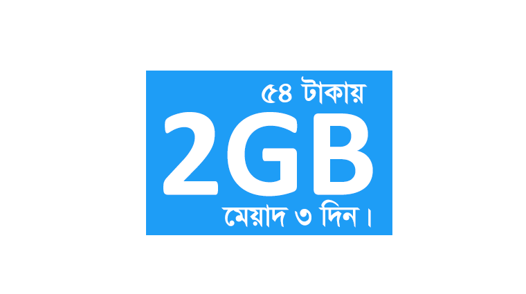 GP 2GB 54Tk offer (3 days) – GP Internet Package 2019