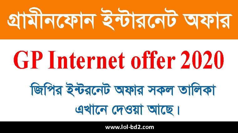 GP internet offer 2020 list