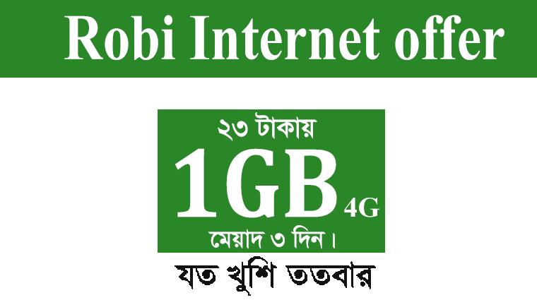 robi 1gb 23tk offer