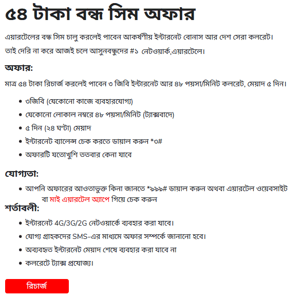 Airtel Bondho SIM offer 2019 (Reactivation SIM) pack