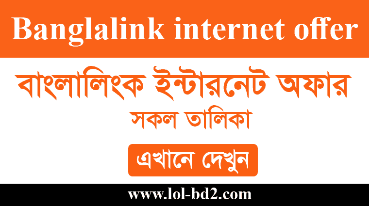 banglalink internet offer 2021
