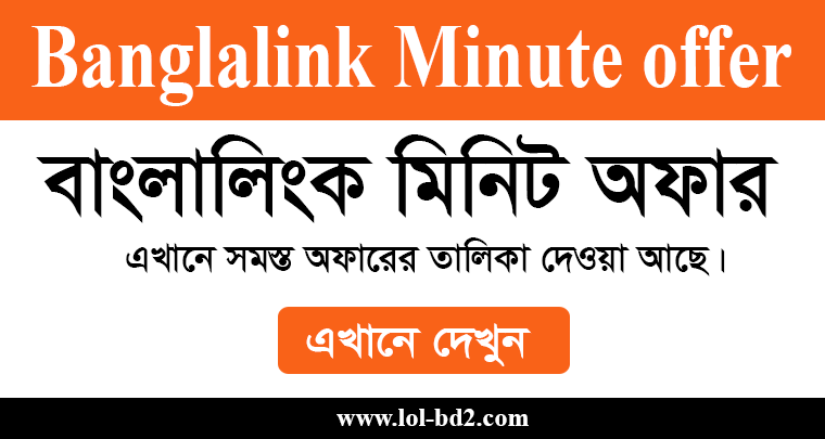 banglalink minute offer 2020