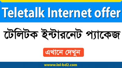 Teletalk internet package