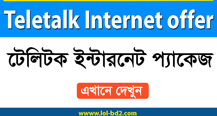 Teletalk internet package