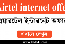 airtel internet offer 2020