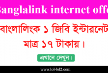 banglalink 1gb 17tk offer