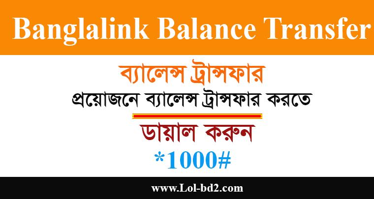Banglalink Balance Transfer