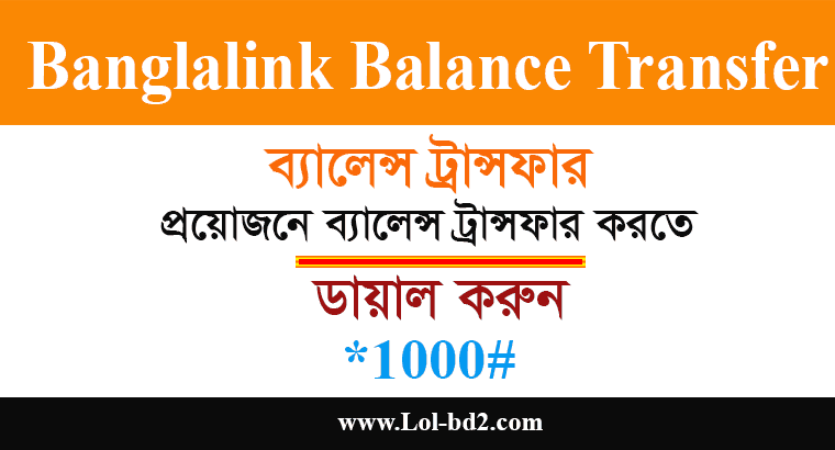 Banglalink Balance Transfer System 2020 Bl To Bl Any Operator