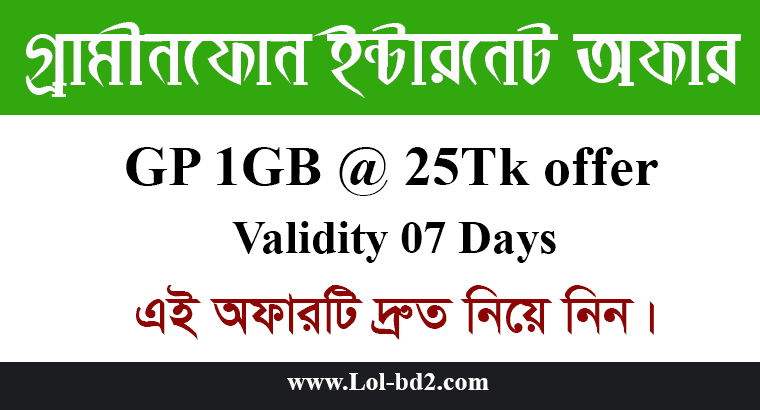 gp 1gb 25tk offer