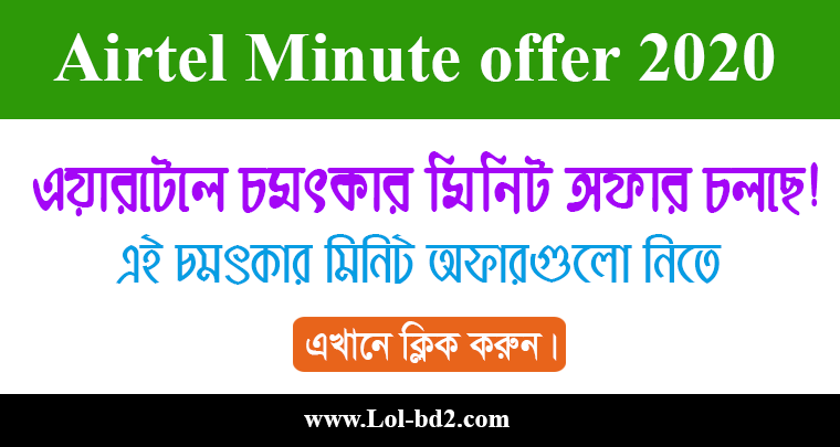 airtel minute offer 2020
