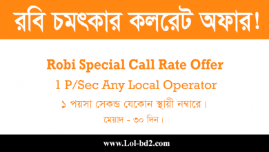 robi special call rate offer