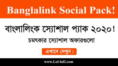 banglalink social pack 2020