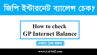 gp internet balance check