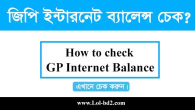gp internet balance check