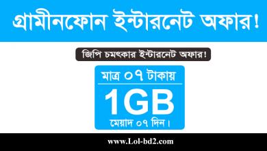 gp new internet offer 2020