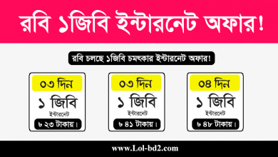 robi 1gb offer