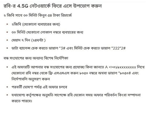 রবি বন্ধ সিম অফার