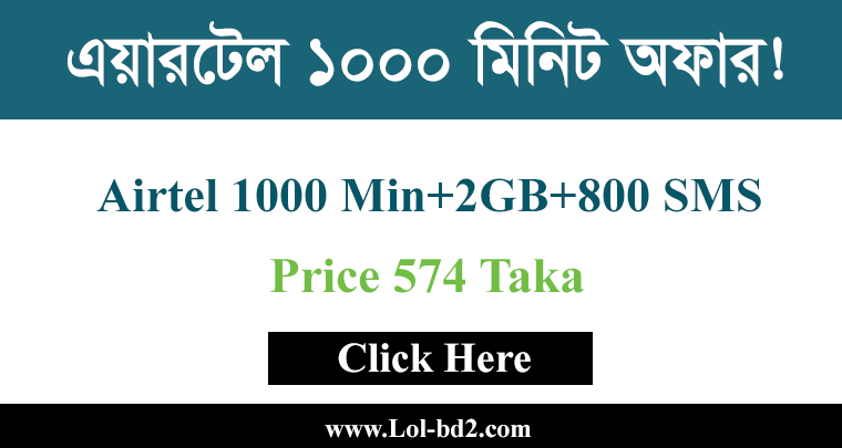 Airtel 1000 Minute offer