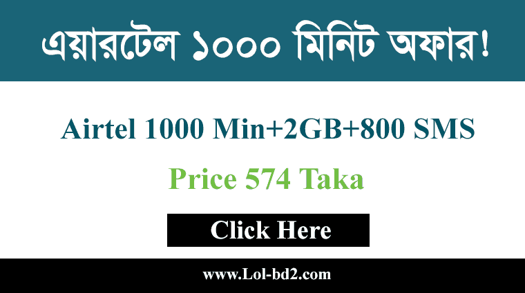 Airtel 1000 Minute offer