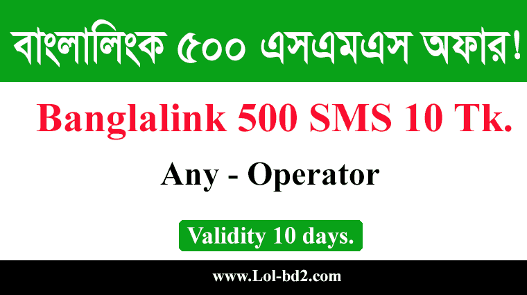 Banglalink 500 Sms Pack 2020 Any Operator Only 5 Taka 7 Days