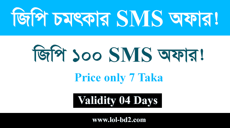 gp 100 sms pack