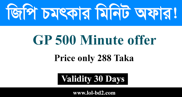 gp 500 minute offer