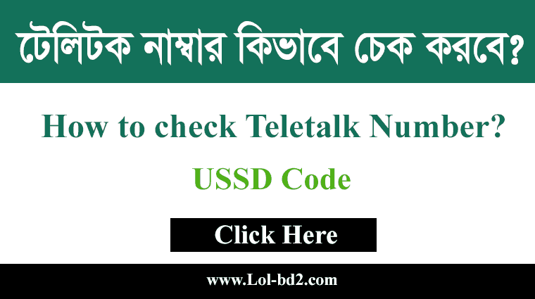 Check Your Teletalk Number Quickly—But How To Check?