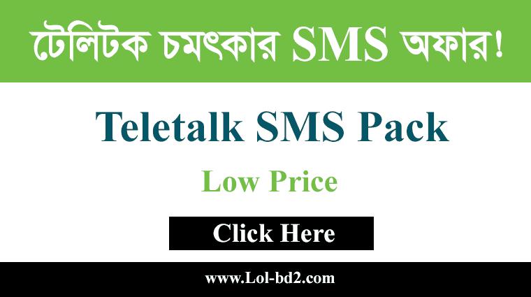 teletalk sms pack