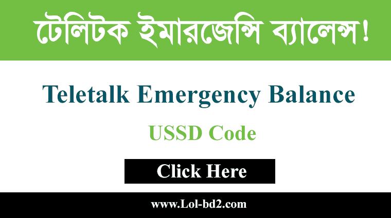Teletalk emergency balance