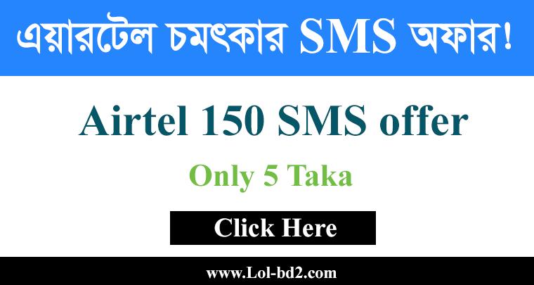 airtel 150 sms pack