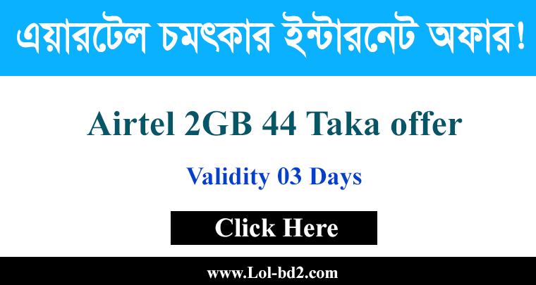 airtel 2gb 44 taka offer