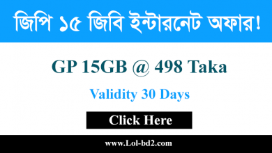 gp 15gb internet offer