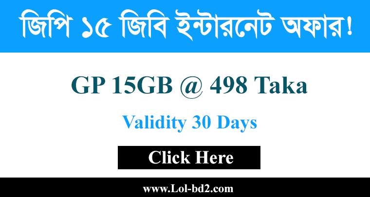 gp 15gb internet offer
