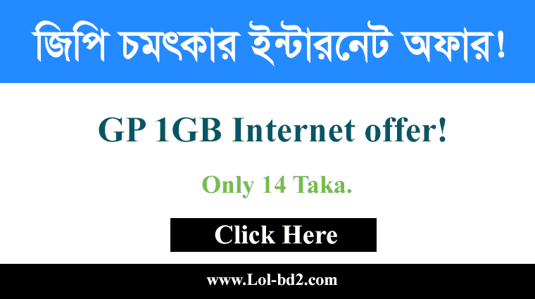 gp 1gb 14 taka offer