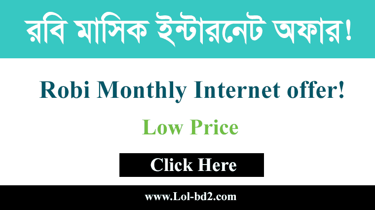 robi monthly internet pack 2021