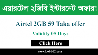 Airtel 2GB 59 Taka Offer