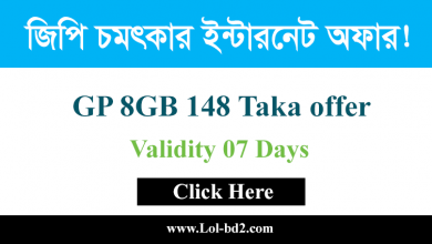 gp 8gb internet offer