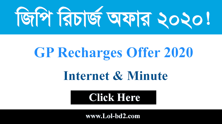 gp recharge offer 2020