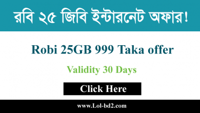 robi 25gb internet offer
