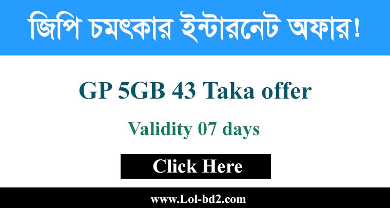 GP 5GB 43 Taka offer