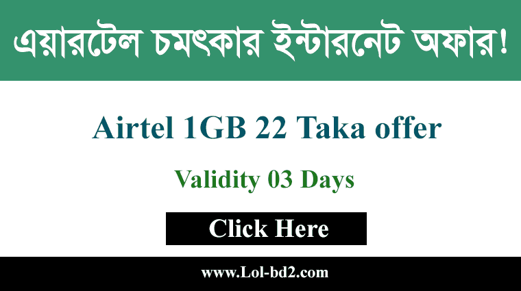 airtel 1gb 22 taka offer